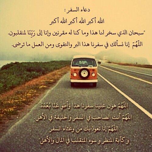 دعاء السفر Islam Facts Words Quotes Short Prayers