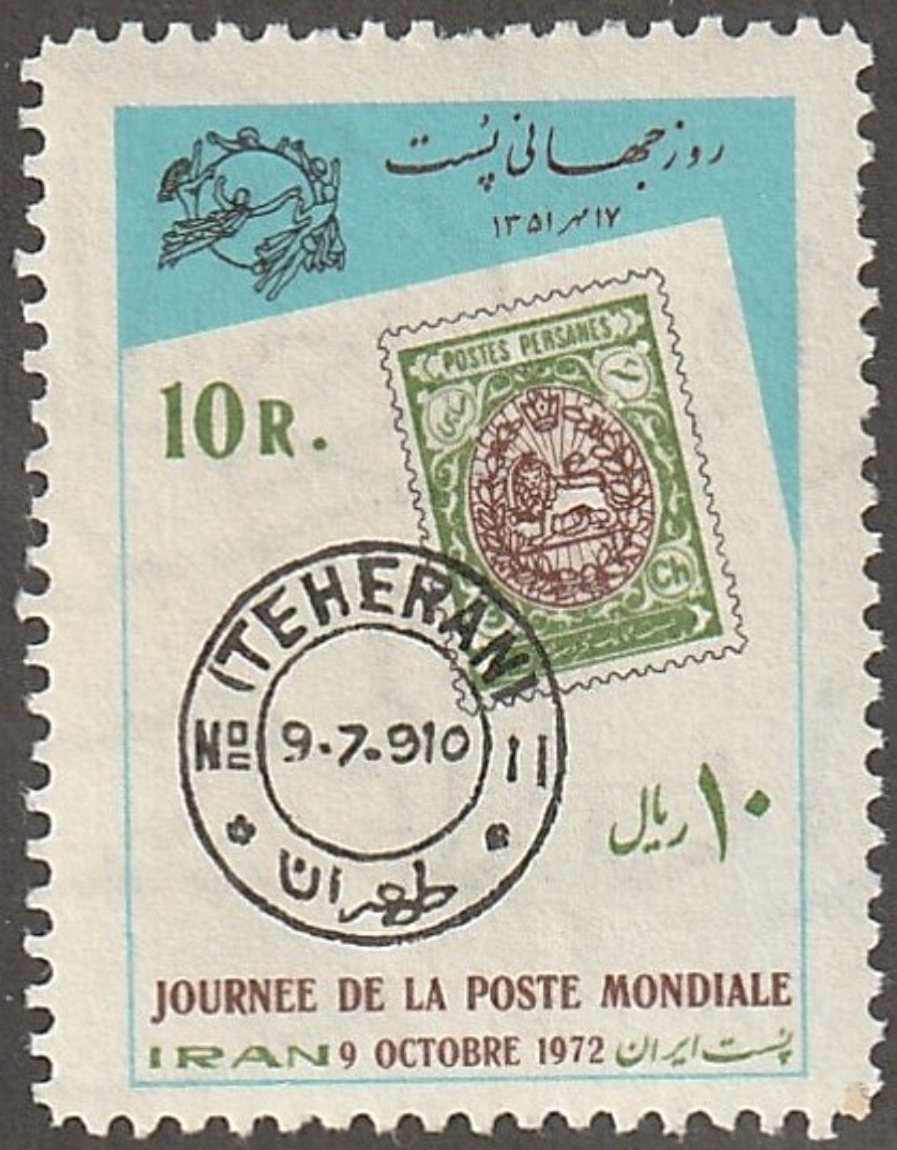 Iran Persian Stamp Scott 1670 Stamp On A Stamp Topical Mnh Lc 31 Stamp Iran My Stamp