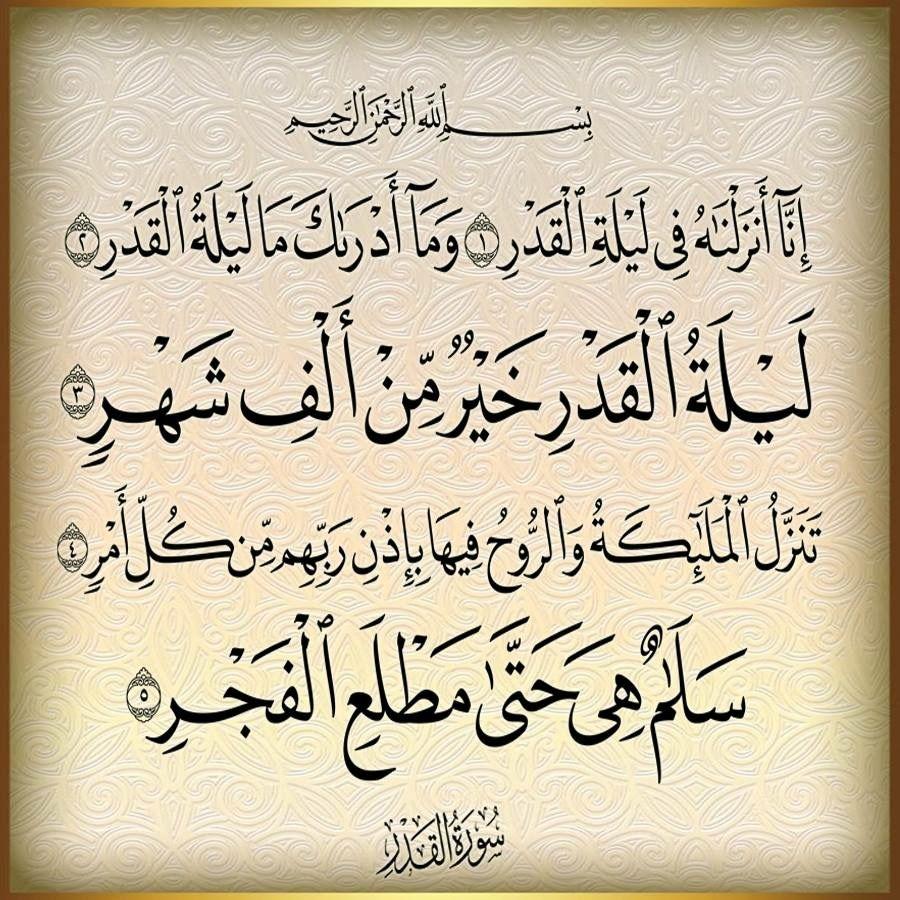 سورة القدر Arabic Calligraphy Calligraphy
