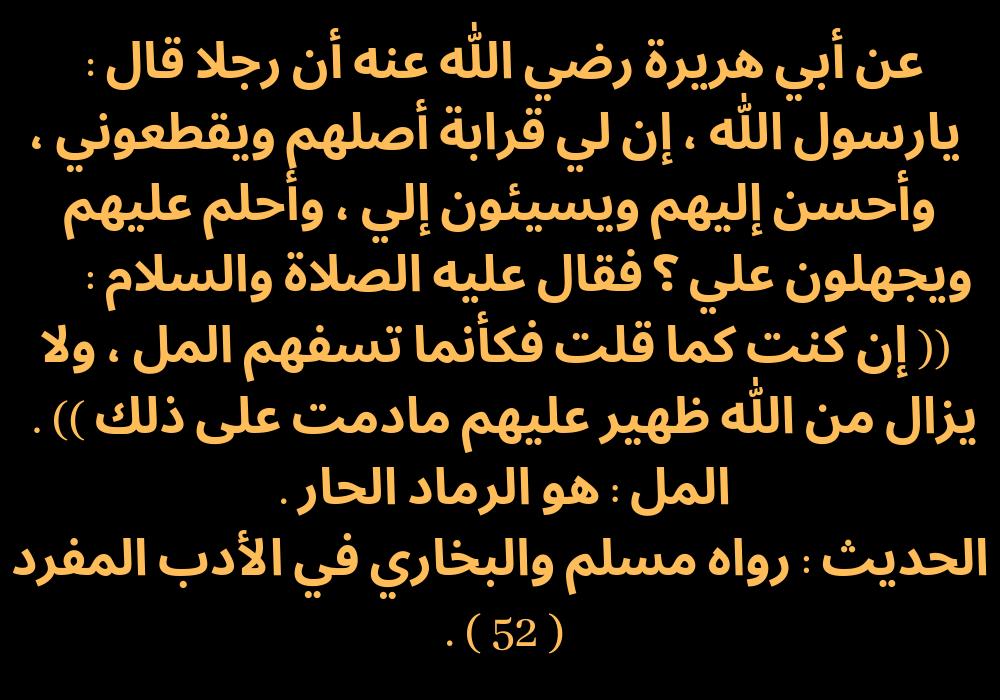 Pin By الدعوة إلى الله On أحديث نبوية شريفة عن صلة الرحم Arabic Calligraphy Calligraphy