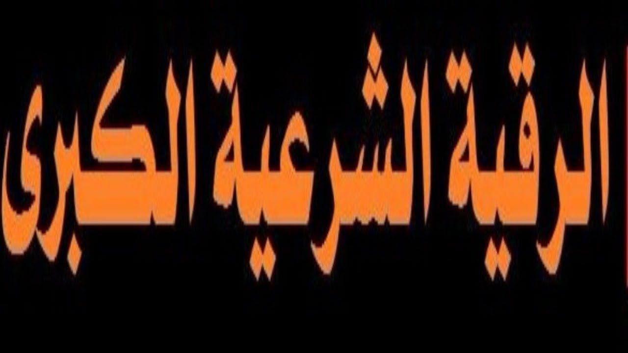 Black Magic Spells Pieces Of Sihr And The Disease Of Hasad Envy Black Magic Spells Magic Spells Black Magic