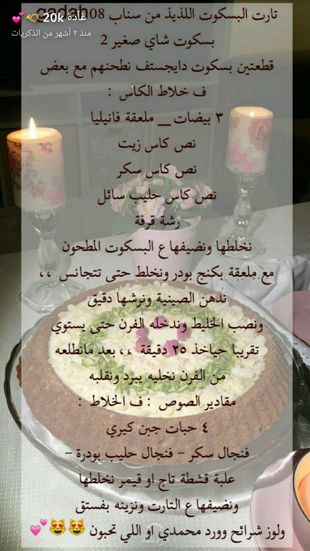 تارت البسكوت Food And Drink Sweets Desserts