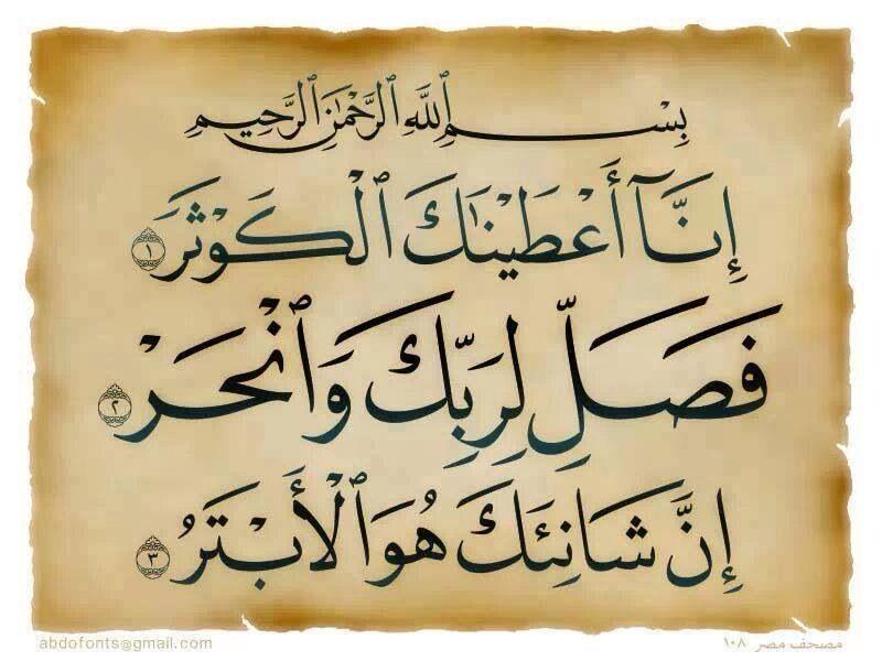 بسم الله الرحمن الرحيم إ ن ا أ ع ط ي ن اك ال ك و ث ر ف ص ل ل ر ب ك و ان ح ر إ ن ش ان ئ ك ه و ال أ ب ت ر Holy Quran Quran Verses Quran