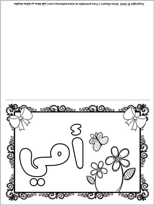 بطاقة معايدة لعيد الأم أمي Mother S Day Cards Shoulder Bag Blog Posts Blog