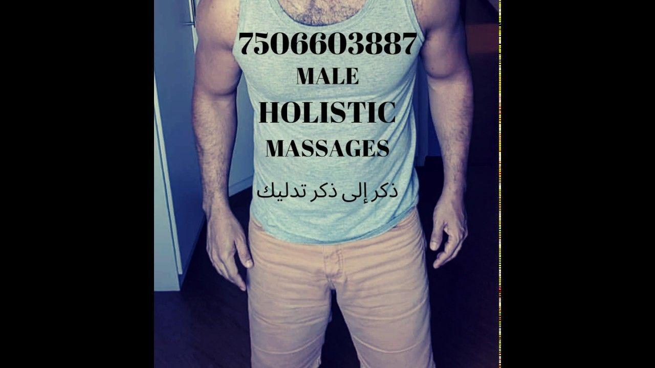 Male To Male Massage Doha ذكر إلى ذكر تدليك Holistic Massage Tantra Massage Relaxing Massage