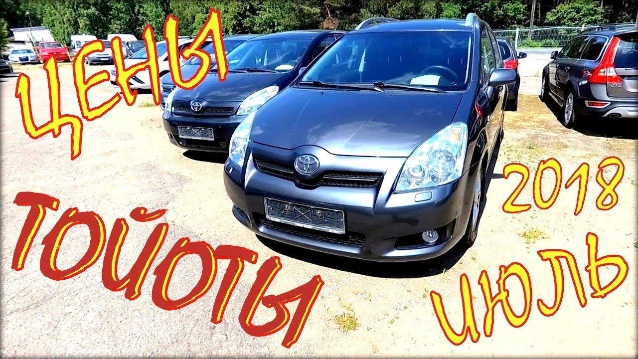 Toyota цены 2018 июль. Авто из Литвы, обзор авторынков в Литве, авторынок в 93c01222d9d