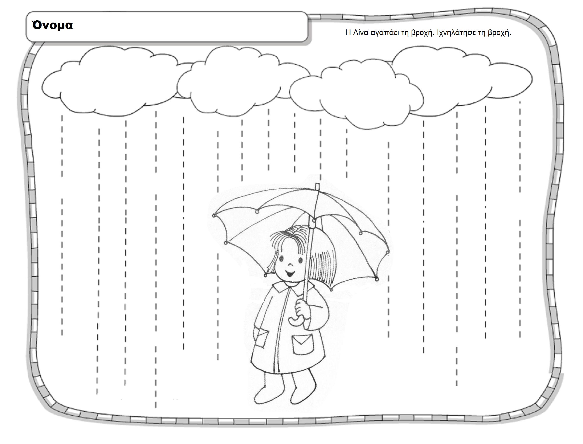 Pin By Zuzana On Kindergarten Infant Activities Free Worksheets For Kids French Activities [ 1810 x 2377 Pixel ]