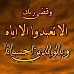 ادعية الوالدين Arabic Calligraphy Post Calligraphy