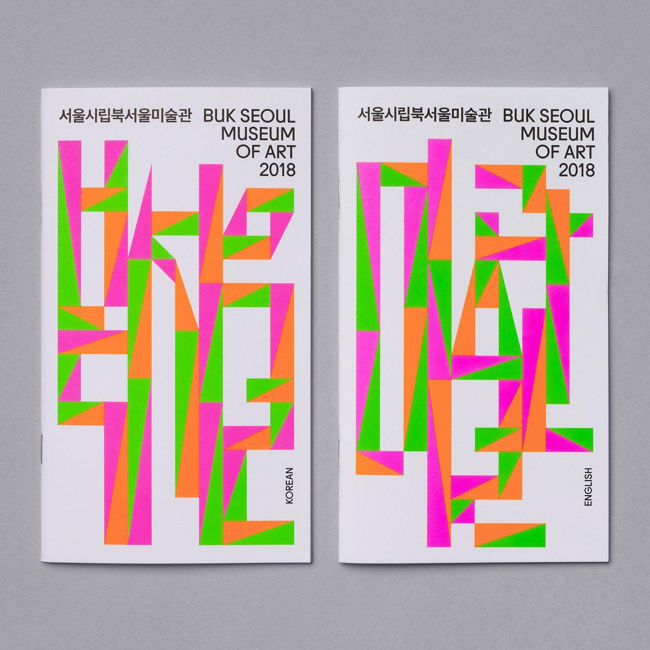 Buk Seoul Museum Of Art 2018 Season By Studio Fnt Bp O Branding Packaging And Opinion Art Exhibition Posters Exhibition Poster Museum Poster