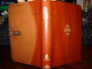 Arabic Leather Slim Bible / Arabic New Van Dyck Bilble / 2008 Fourth Edition First Print / Golden Edges / Printed in Korea / Fine Leather Gold and Brown الحياة مع الله ب المسيح