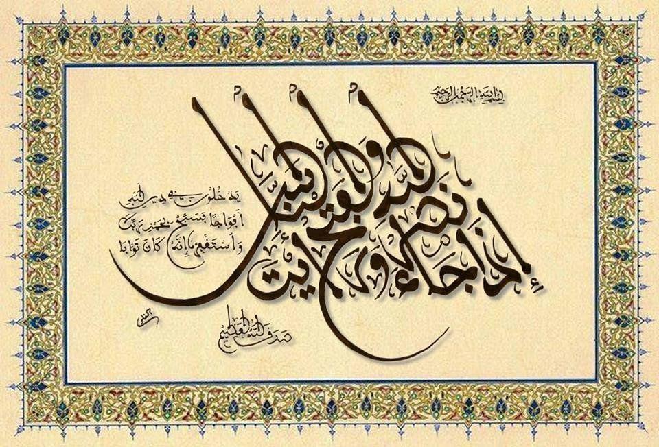 لوحة خطية مزخرفة لسورة النصر بالخط المغربي للخطاط عبد السلام الأمين الفلوس Islamic Calligraphy Arabic Art Islamic Art