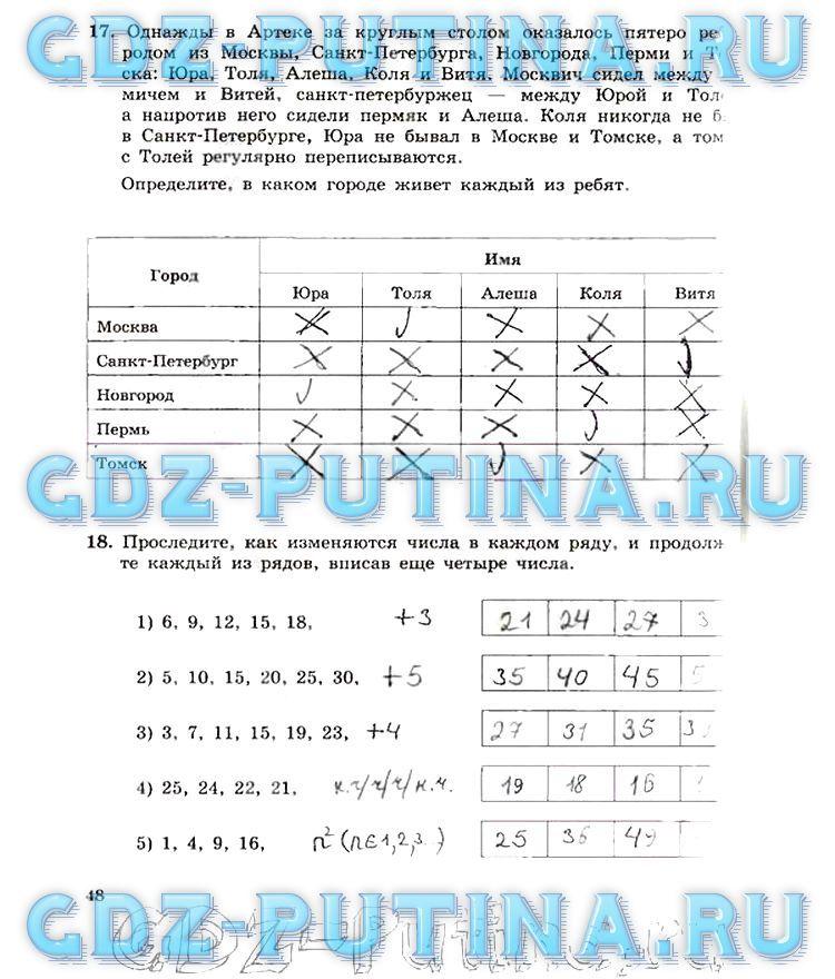 Контрольная работа по математике 4 класс за 1 полугодие истомина