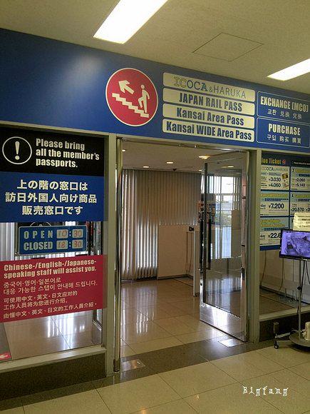 機場買車票 如果你日文,英文不好,而且一樓大排長龍時, 大方強烈建議上二樓,專門給訪日的外國人服務的 ...