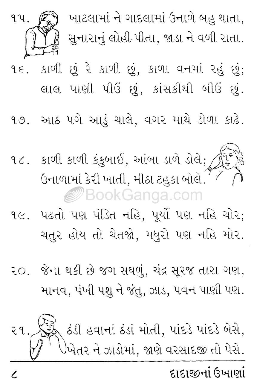 Dadaji Na Ukhanan Childrens Books Books Childrens [ 1286 x 850 Pixel ]