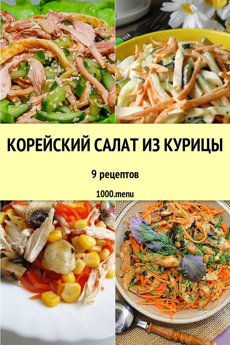 Корейский салат из курицы вкусно готовить по рецептам с ...