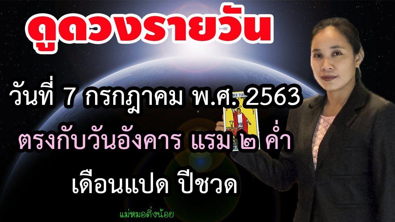 ดูดวงรายวัน ประจำวันอังคาร ที่ 7 กรกฎาคม พ.ศ 2563 โดย #แม่หมอติ่งน้อย #ด...  ในปี 2020