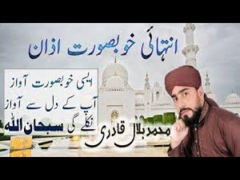 Azan Lyrics