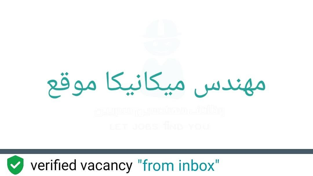 ميكانيكا لمكتب استشارات هندسية مطلوب مهندس ميكانيكا خبرة 4 سنوات للإشراف بالموقع على الأعمال الميكانيكية تكييف صحى Math Math Equations Arabic Calligraphy