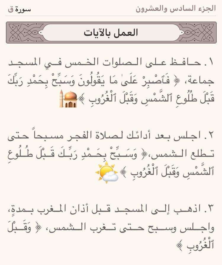 Pin By On قرآن تفسير وتدب ر Sufi Islam Islam Sufi