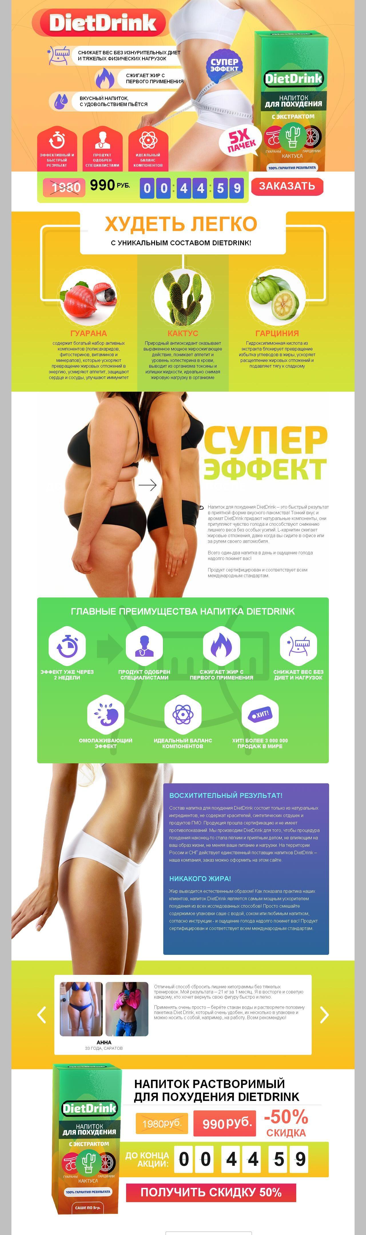Комплексный препарат для похудения
