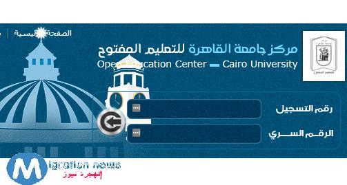 جامعة القاهرة للتعليم المفتوح والتعليم الإلكتروني المدمج 2018 2019 أعلن المجلس الأعلي للجامعات إلغاء التعليم المفتوح بنظام Cairo University Cairo University