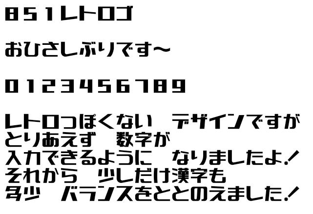 851レトロゴ 日本語フォント フリーフォント フォント