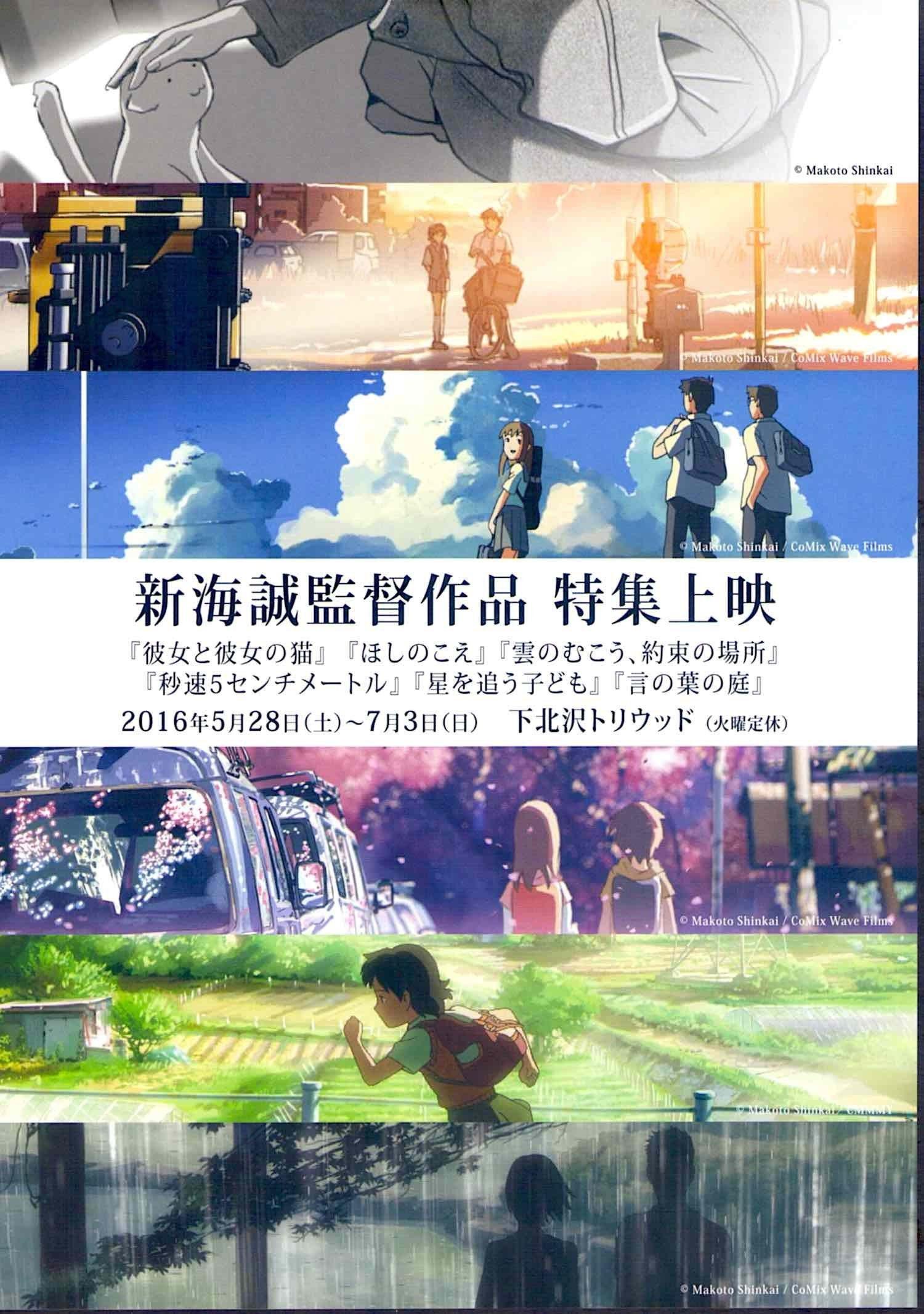 Makoto Shinkai Retrospective Japan Anime Classics 2016