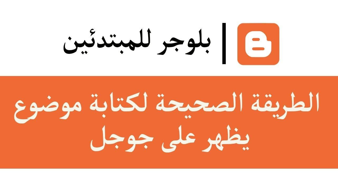 مدونتي لا تظهر على جوجل كتابة ونشر مواضيع تظهر على جوجل تحسين ترتيب موقع على جوجل شرح الطريقة الصحيحة لكتابة موضوع ونشره على بلو Calligraphy Arabic Calligraphy