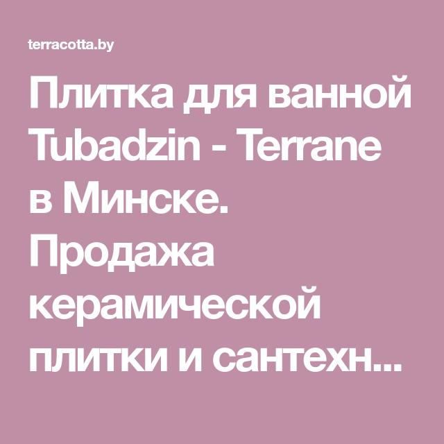 Плитка для ванной Tubadzin - Terrane в Минске. Продажа ...