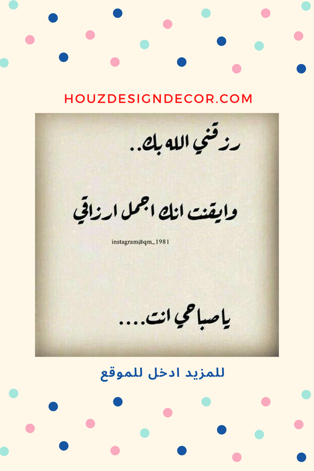 Morning Texts For Him In Arabic Morning Texts For Him Morning Texts Text For Him