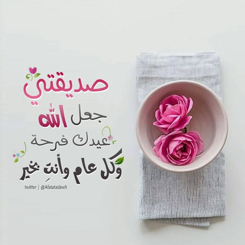 Pin By Doaa Mohamed On Happy Birthday Eid Greetings Eid Cards Eid Crafts