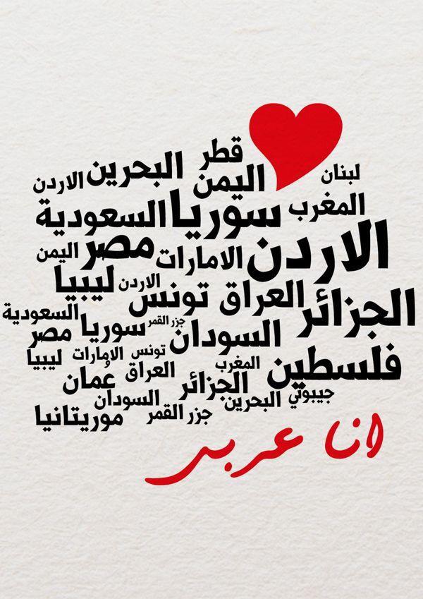 اللهم احفظ كل الاوطان العربية من الفتنة و الخراب خاصة في سوريا و