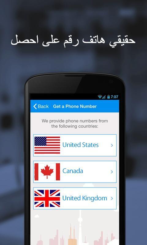 تطبيق Dingtone لإجراء المكالمات المجانية والحصول على رقم