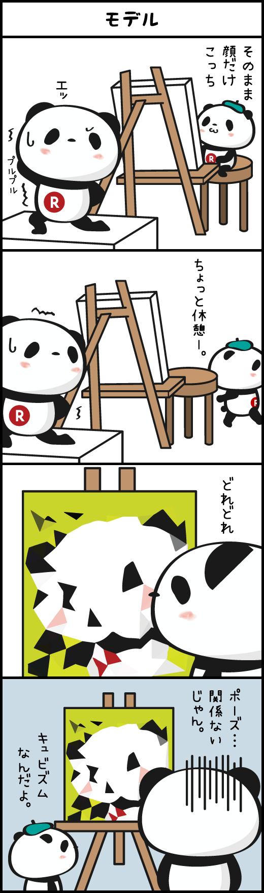 お買いものパンダ 楽天公式 Rakuten Panda Artofit