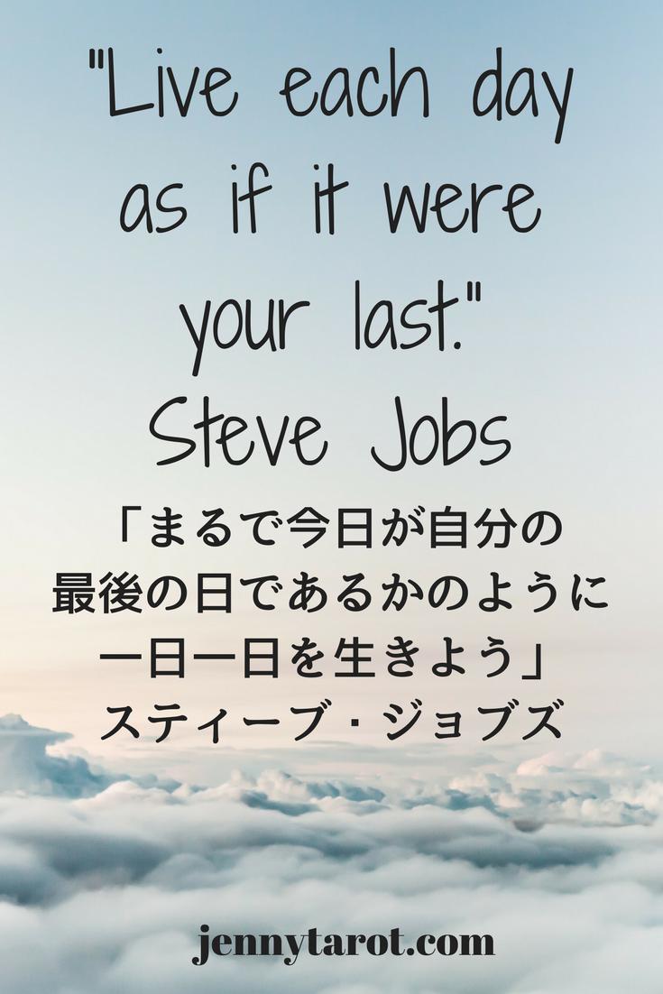 スティーブ・ジョブズが毎朝自分に問いかけた質問 | Quotes 英語 ...