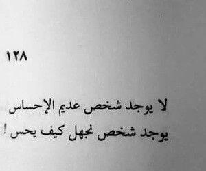 لا يوجد شخص عديم الاحساس Quotes Arabic Quotes Tattoo Quotes