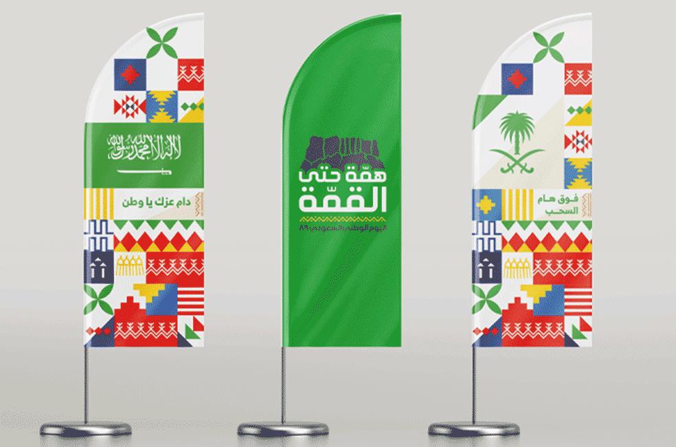 صور شعار اليوم الوطني 89 همة حتى القمة 1441 مجلة رجيم King Salman Saudi Arabia Saudi Arabia Autocad
