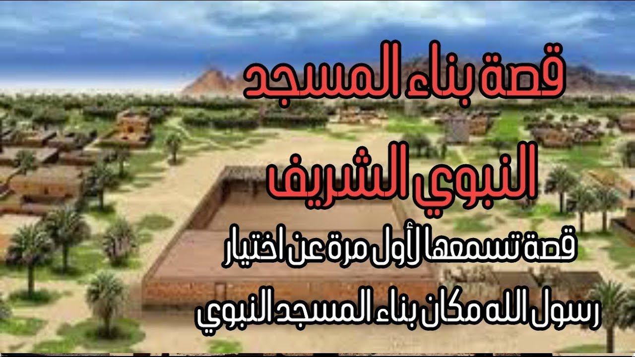 قصة بناء الرسول ﷺ للمسجد النبوي بالمدينة المنورة قصة تسمعها لأول مرة عن تاريخ بنائه Youtube Playlist Salat