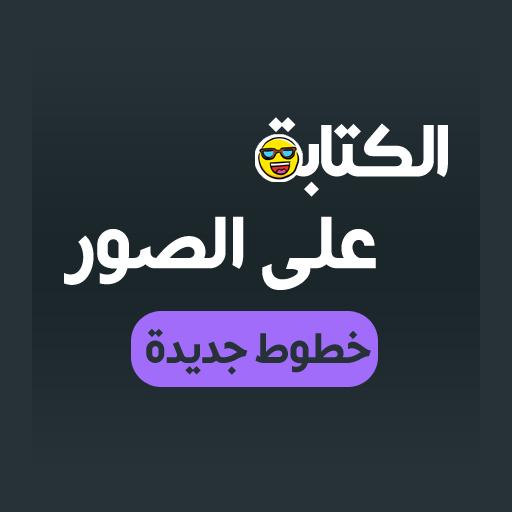 Download الكتابة على الصور خطوط عربية اكتب اسمك على الصور 1 1 Apk For Android App Incoming Call Screenshot Incoming Call
