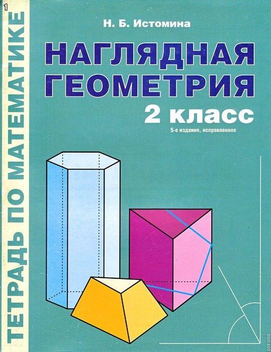 Истомина н. Б. , редько з. Б. Наглядная геометрия. Тетрадь по.