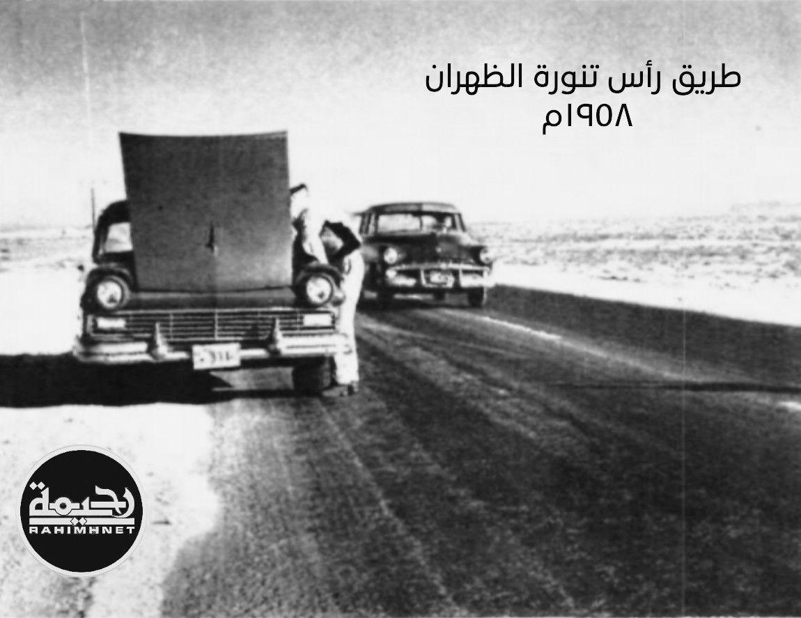 طريق رأس تنورة الظهران ١٩٥٨ Movie Posters Movies Poster
