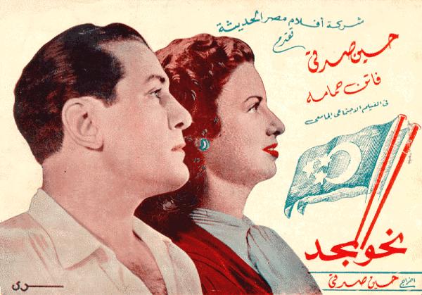 يشارك فاتن حسين صدقي بطولة وإخراج 1948 Egyptian Movies Egypt Movie Male Sketch
