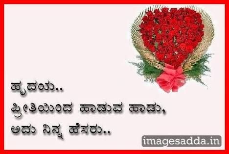 Image Result For Kannada Quotes Naveen Preethi Love Quotes