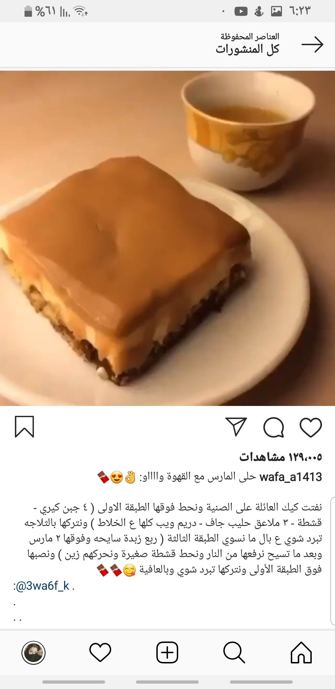 Pin By Tfa9il 123 On Food طبخ Sweets Recipes Food Recipes