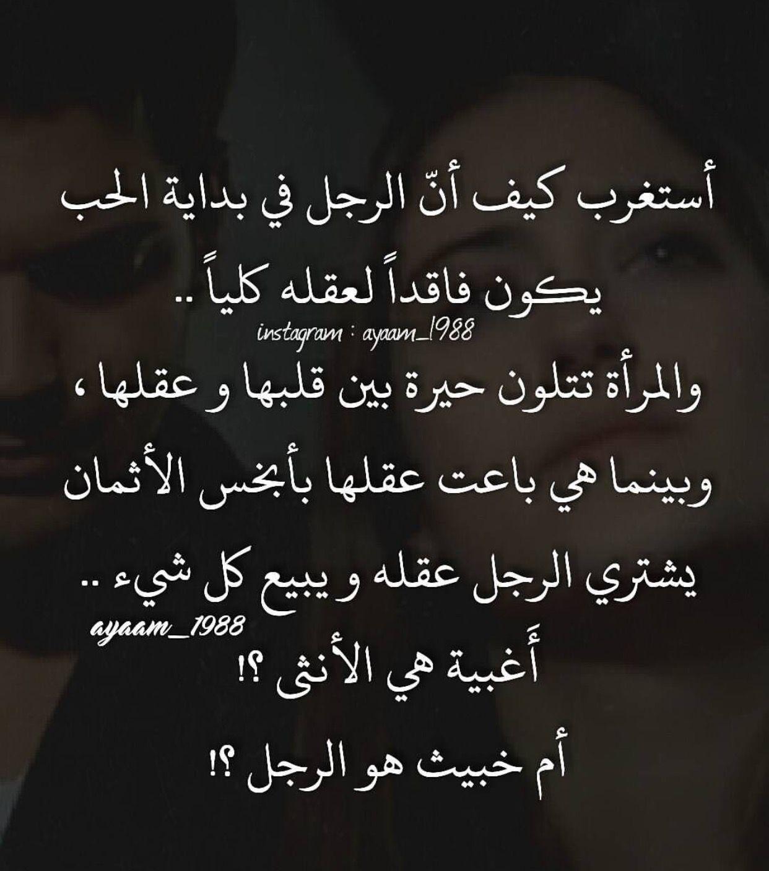 لو اعرف الجواب لما وقعت في المصيدة Cool Words Arabic Words Arabic Quotes