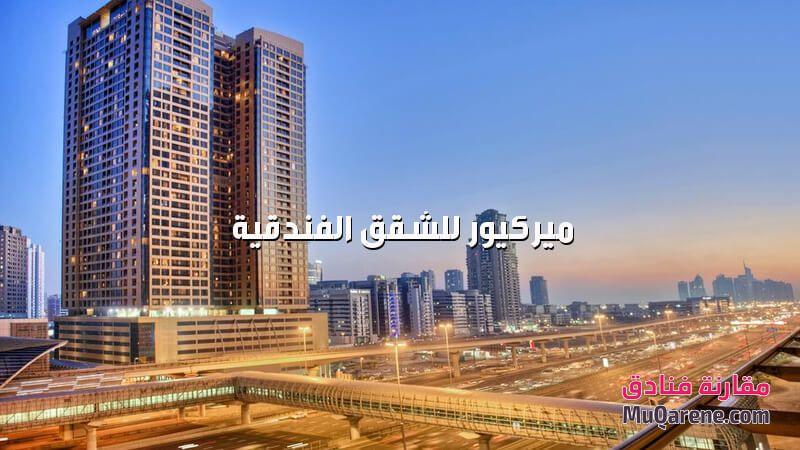 فندق ميركيور دبي افضل الشقق الفندقية في دبي شارع الشيخ زايد شقق فندقية ميركيور للشقق الفندقية دبي برشا هايتس Mercu Hotel Apartment Family Hotel Skyscraper