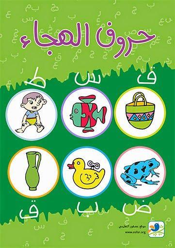 كتاب حروف الهجاء مشروع عصفور التعليمي Arabic Kids Learning Arabic Learn Arabic Language