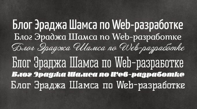 Русские шрифты от Bayguzin.ru