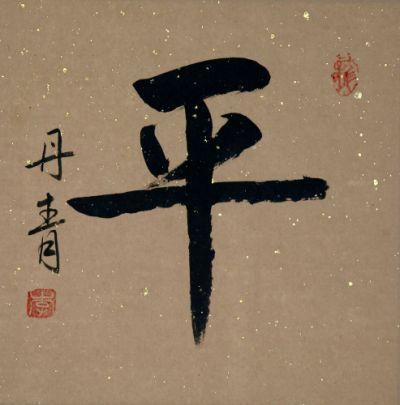 Korean Love Symbol Peace Harmony Japanese Tattoo Symbols Japanese Symbol Chinese Character Tattoos