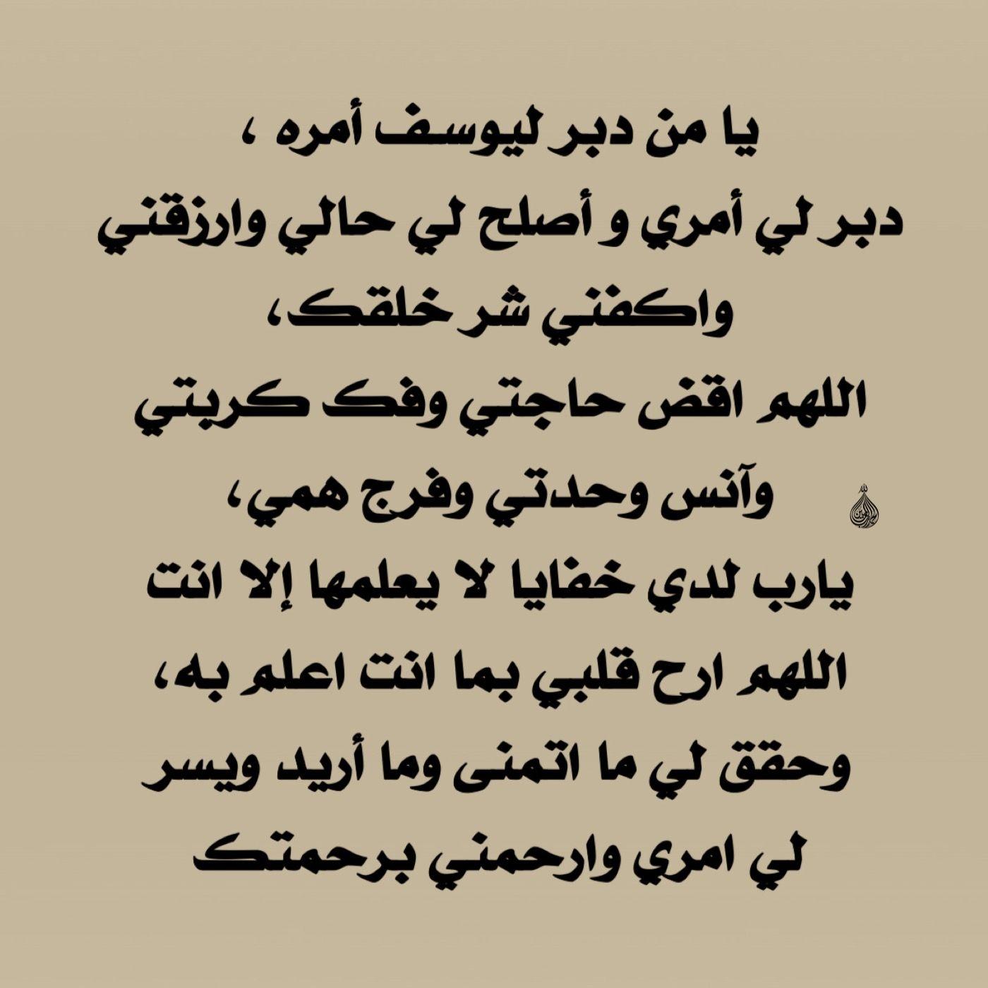 Pin By Saleh On Doaa Islamic Art Calligraphy Islamic Quotes Islam Quran